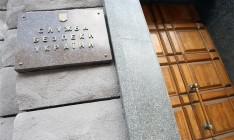 СБУ: Киевский облсовет сфальсифицировал голосование про «кадровые решения»
