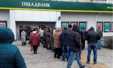 Суд обязал «Ощадбанк» показать миллиардные счета Януковича