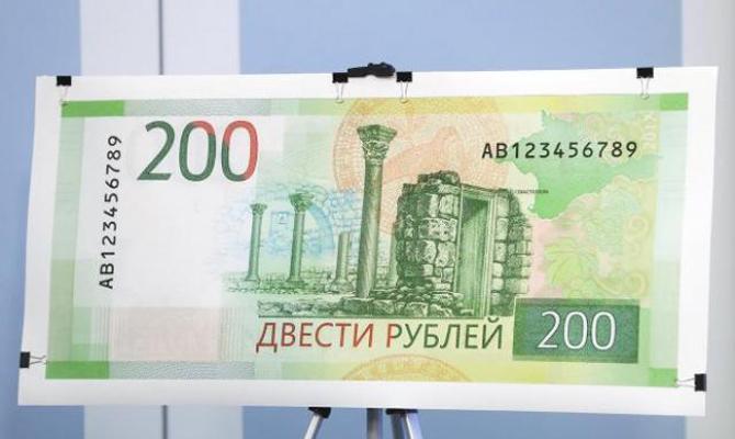 Банкам Украины запретили принимать новые русские рубли свидами Крыма