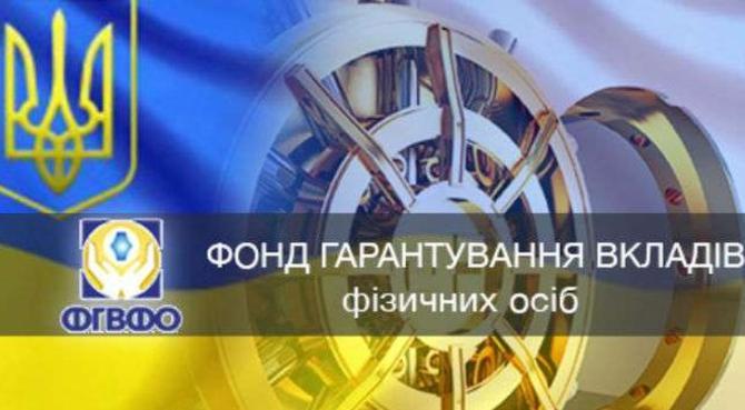 ФГВФЛ озвучил сумму поступлений вликвидируемые банки засентябрь