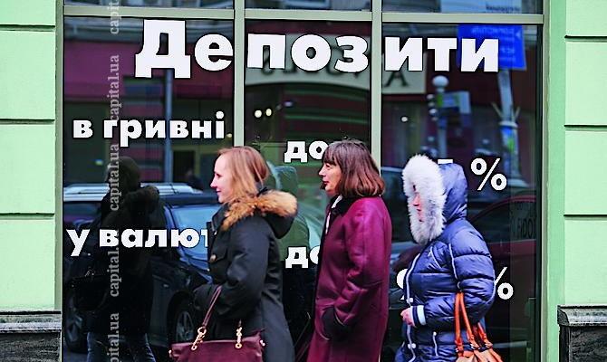 Ставки повалютным депозитам вУкраинском государстве упали на«дно»— НБУ