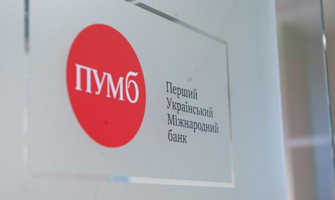 ПУМБ заработал за 9 месяцев 764 млн грн