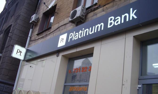 Ликвидируемый Платинум Банк рассчитался сНацбанком покредитам рефинансирования