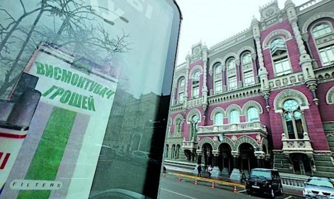 НБУ привлек у банков 300 млн грн на квартал