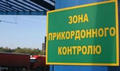 На границе с Молдавией открылся новый отдел Госпогранслужбы