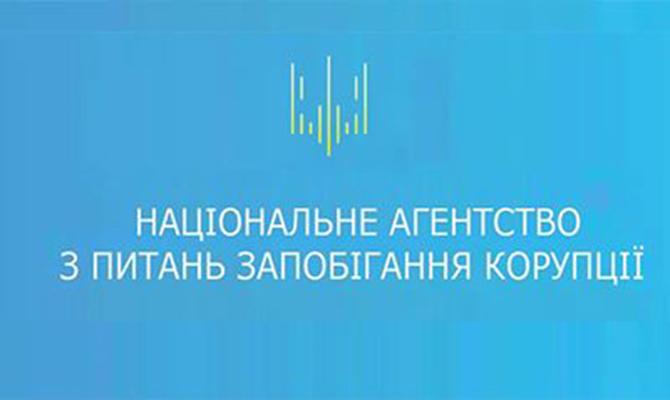 НАПК направило в Нацполицию заключения о неподаче деклараций бывшими чиновниками