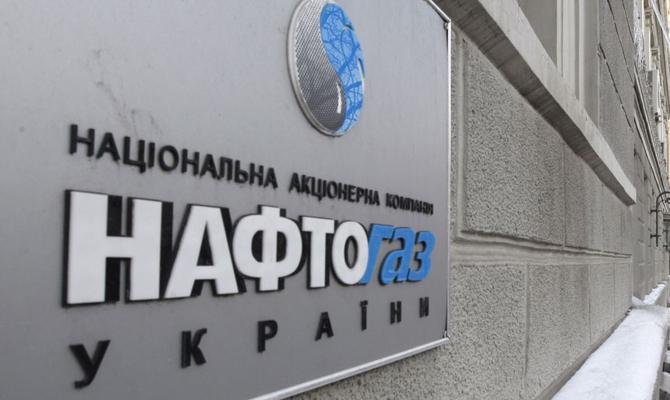 «Нафтогаз» с начала года заплатил в бюджет 94,6 миллиарда