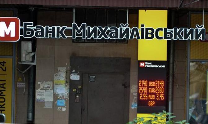 Фонд гарантирования возобновил выплаты вкладчикам банка Михайловский