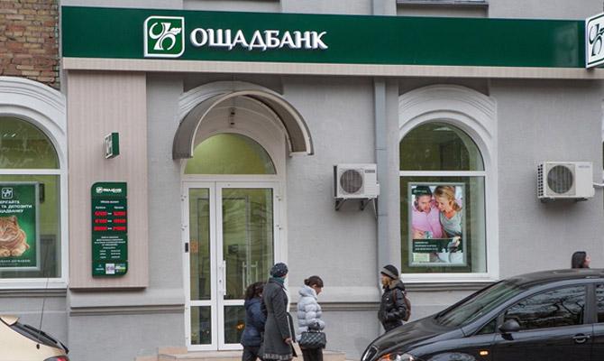 Ощадбанк привлек у НБУ рефинансирование на 3 млрд грн