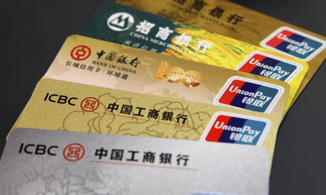 Карты китайской платежной системы UnionPay впервые выпустят в Европе