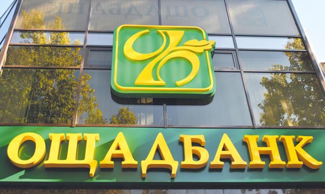 Ощадбанк выиграл суд в России на $10 млн