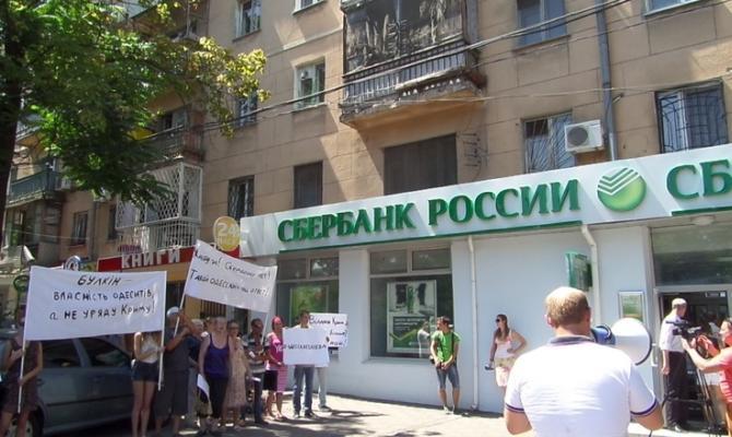 В НБУ сообщили об отсутствии заявки на покупку «дочки» российского «Сбербанка»