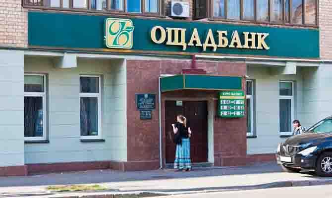 Ощадбанк подписал сфинансовыми организациями договор оподдержке украинского бизнеса