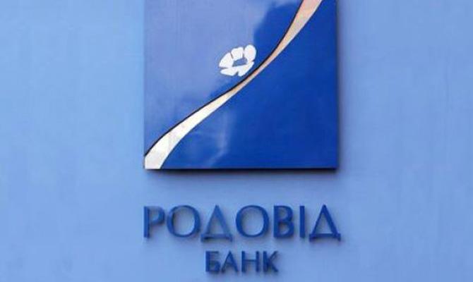 НБУ отзывает лицензию иликвидирует «Родовид Банк»