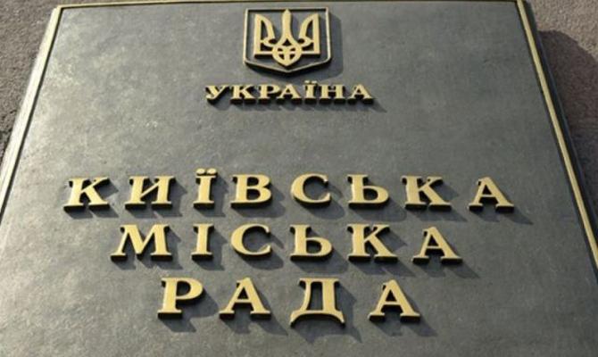 Первое место заобразованием— Киевсовет принял бюджет
