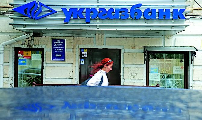 «Укргазбанк» продал через СЕТАМ имущества на 185 млн грн