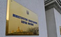МИД Украины выражает протест по поводу российского «гумконвоя» на Донбасс