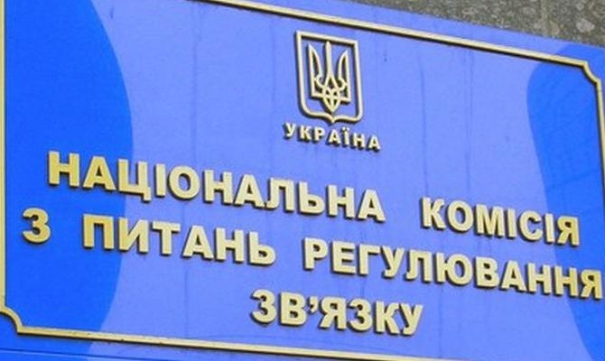 Украинские операторы подали заявки натендер по4G-связи