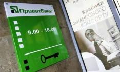 «Приватбанк» в январе получил более 1 миллиарда прибыли