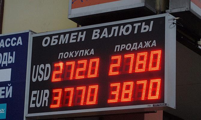 В России запретят уличные табло с курсами валют