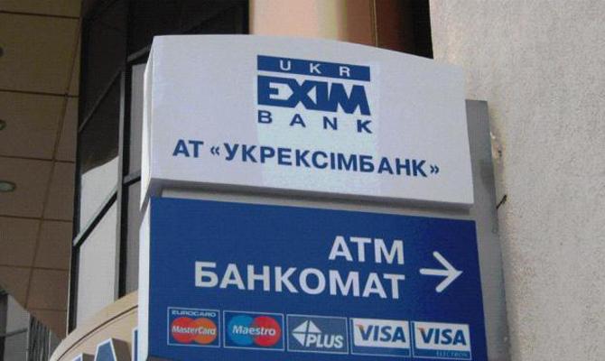 Укрэксимбанк выпустит 5-летние еврооблигации в гривне