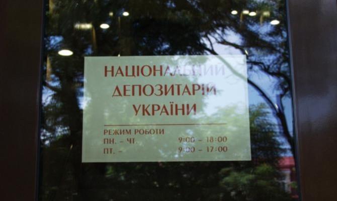 Нацдепозитарий инвестирует 120 млн грн в ОВГЗ и депозиты