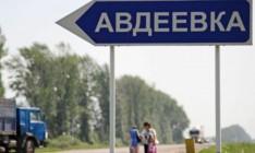 Авдеевка и 7 сел Ясиноватского района остаются без газа