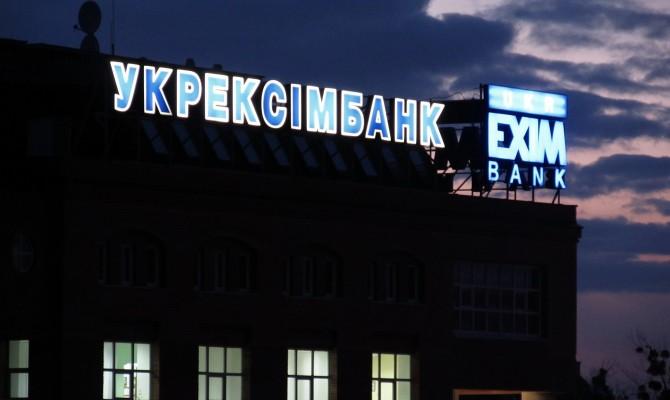 Укрэксимбанк разместил бонды на 4 млрд грн