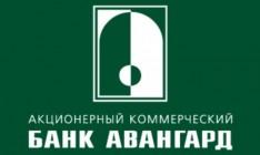 Банк «Авангард» докапитализировался до 300 млн грн