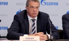 «Газпром» подал апелляцию на решение арбитража по делу о поставке газа