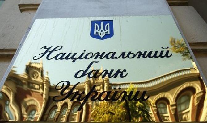 НБУ продал недвижимость на 112 млн грн