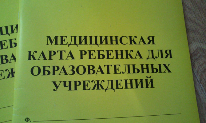 Вукраинской медицине небудет талонов имедкарт для поступления вшколы