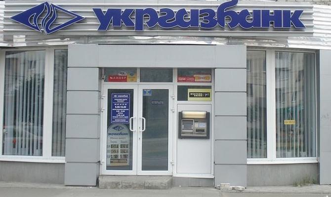 Задержана экс-сотрудница Укргазбанка, подозреваемая вхищении 250 млн грн