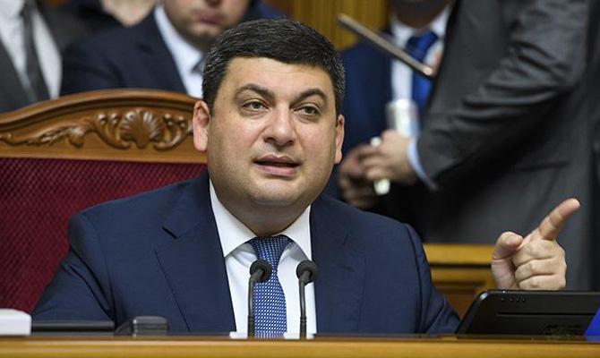 Украинцы смогут выбирать поставщика услуг ЖКХ, - Гройсман