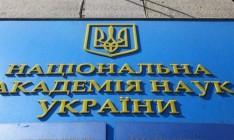НАН Украины избрала 21 академика и 67 членов-корреспондентов