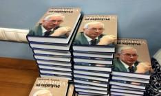 Госкомтелерадио запретило ввоз в Украину двух книг Азарова