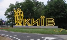 Вьездные знаки в Киев получат символику столицы, - Кличко