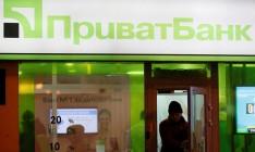 Приватбанк подал иск против PwC на $3 млрд