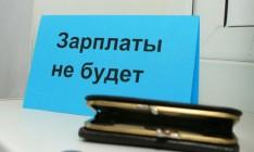 Минюст назвал самых крупных должников по выплате заработной платы