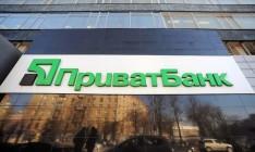 ПриватБанк заплатит 50 тыс. грн за поимку подрывников