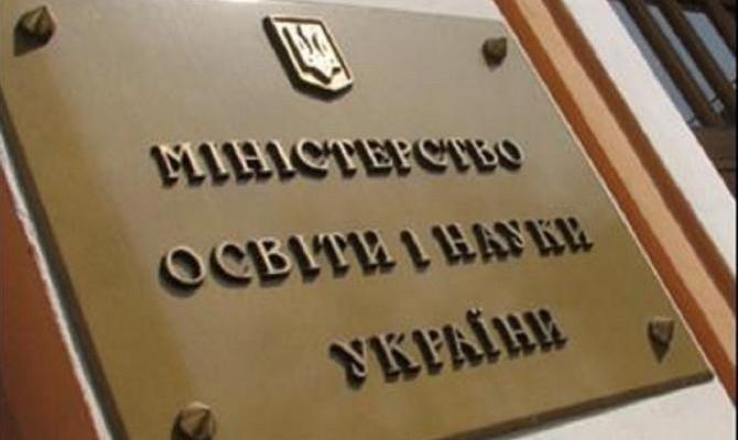 Минобразования презентовало «технологическую» украинскую школу