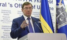 Луценко озвучил оклады для молодых прокуроров