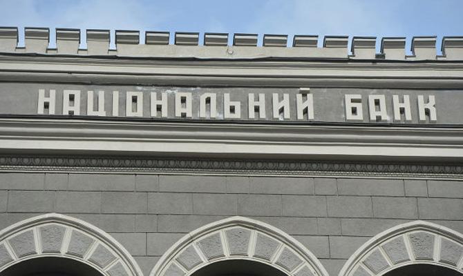 НБУ составил неменее список управляющих банков-банкротов