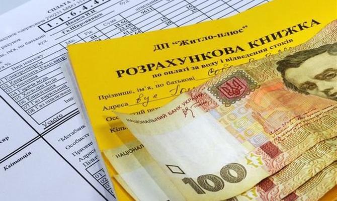 Сколько украинцы должны закоммуналку ичто угрожает — Рекордные долги