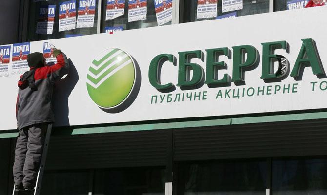 Сберегательный банк  Российской Федерации  «вольет» вукраинскую дочку 8,3 млрд грн