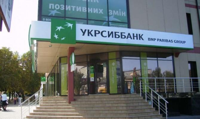 НБУ оштрафовал Укрсиббанк занарушение требований финмониторинга