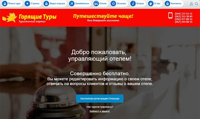 Портал «Горящие туры» открыл свободную регистрацию для представителей отельного бизнеса