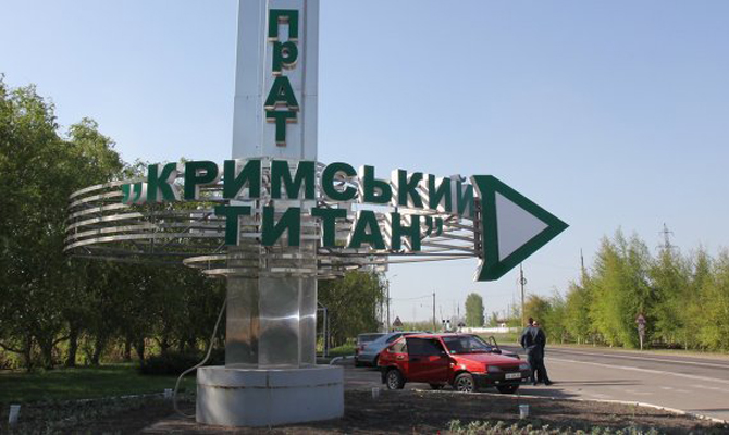 Прокуратура открыла уголовное дело по факту выбросов Крымского титана