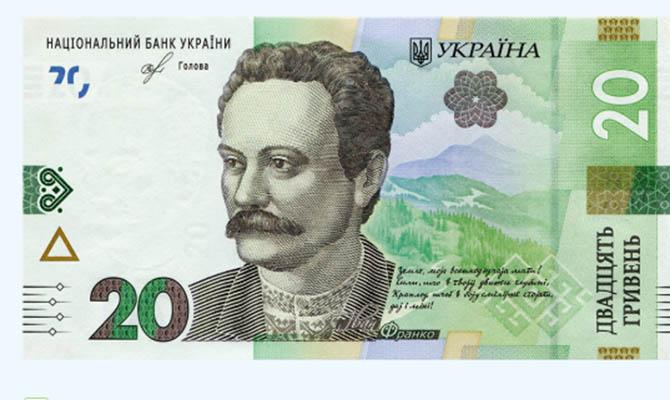 Вгосударстве Украина официально введена вобращение обновленная купюра в20 грн