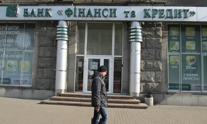 ГФС расследует аферу в банке «Финансы и кредит» на 900 миллионов